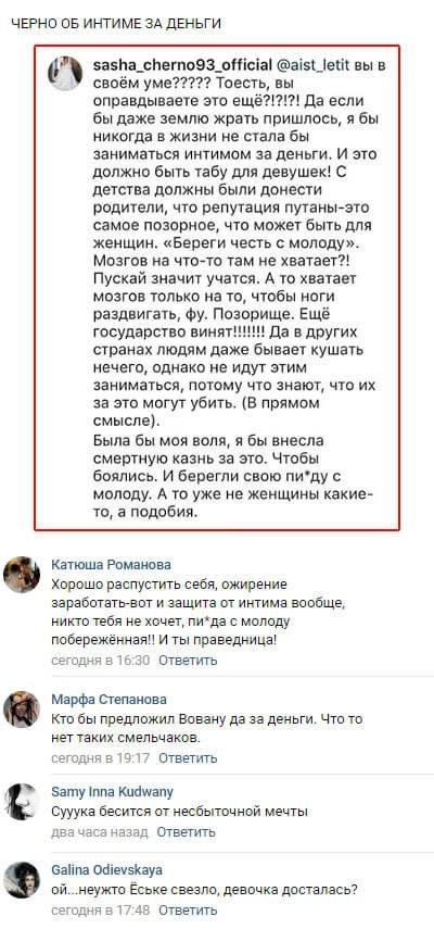Александра Черно резко высказалась по поводу интима за деньги