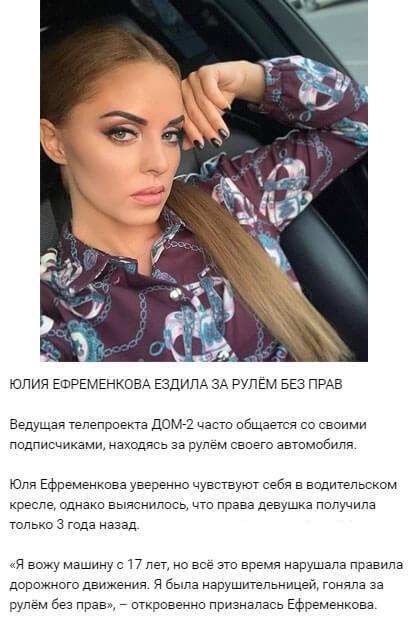 Юлия Ефременкова проболталась как часто в прошлом нарушала закон