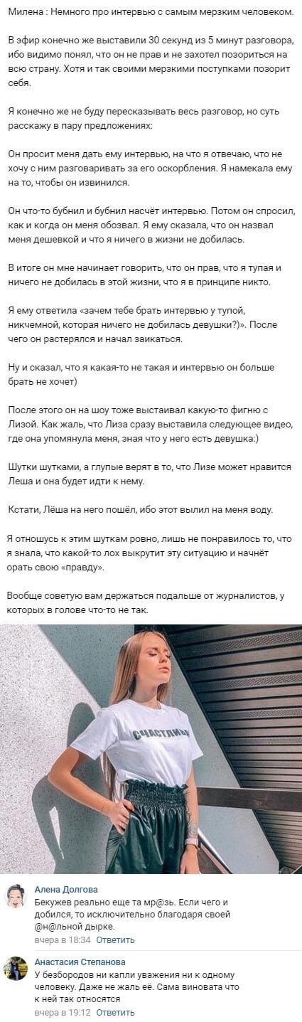Милена Безбородова озвучила детали конфликта с Антоном Беккужевым