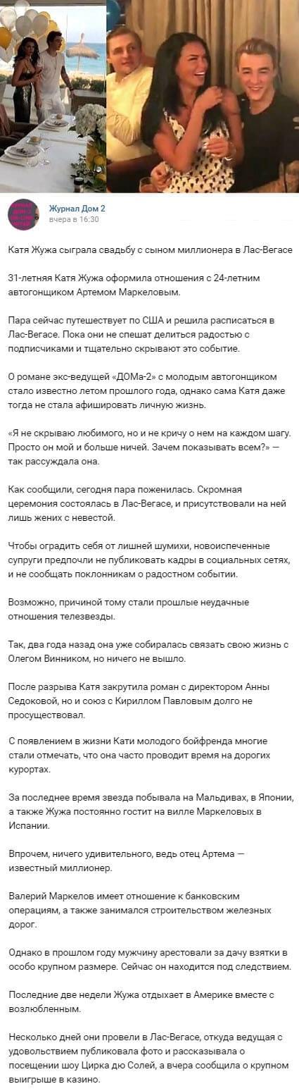 Екатерина Жужа вышла замуж за молодого любовника