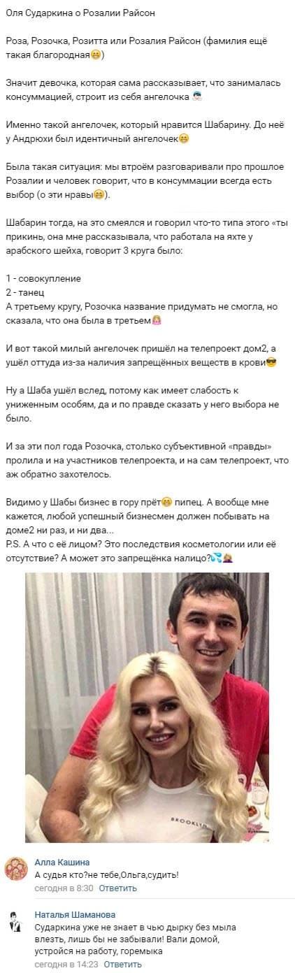 Ольга Сударкина выдала компромат на прошлое Розалии Райсон