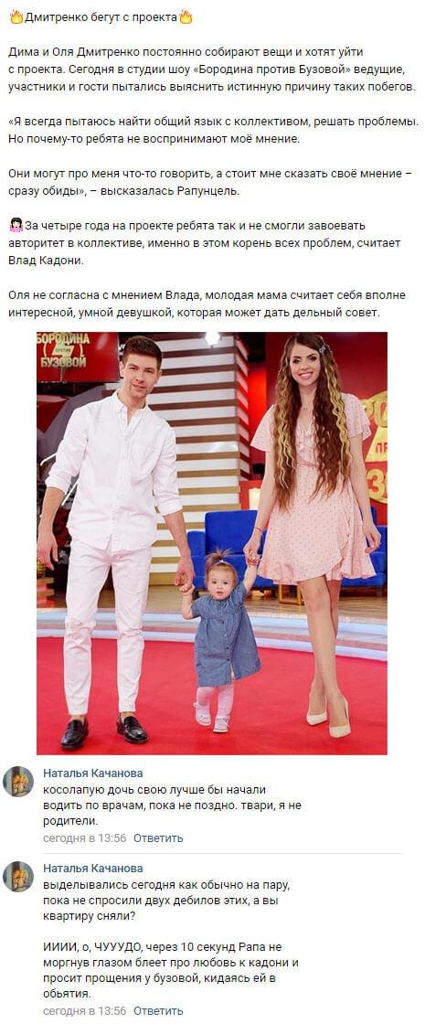 Дмитрий и Ольга Рапунцель вновь пытаются сбежать с проекта