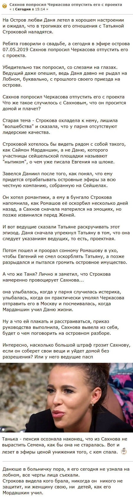 Сговор Татьяны Строковой и организаторов против Даниила Сахнова