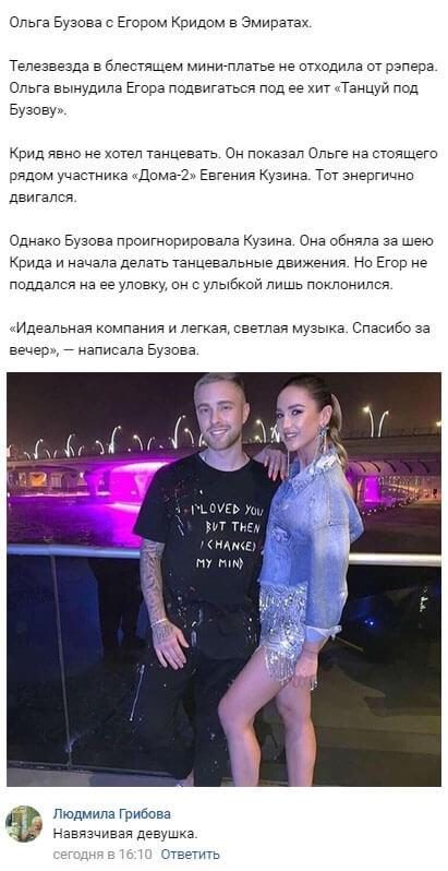 Ольга Бузова бесстыже вешалась на Егора Крида