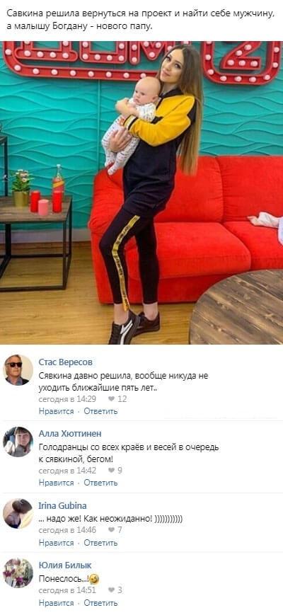 Алена Савкина грозиться вернуться на проект с мужчиной