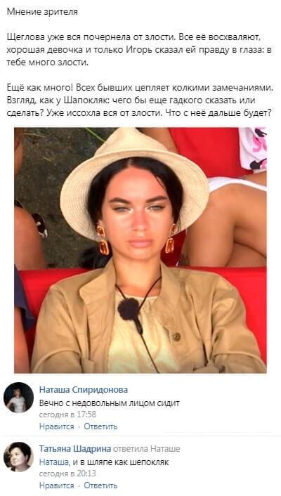 Игорь Русанов решился сказать всю правду о Юлии Щегловой