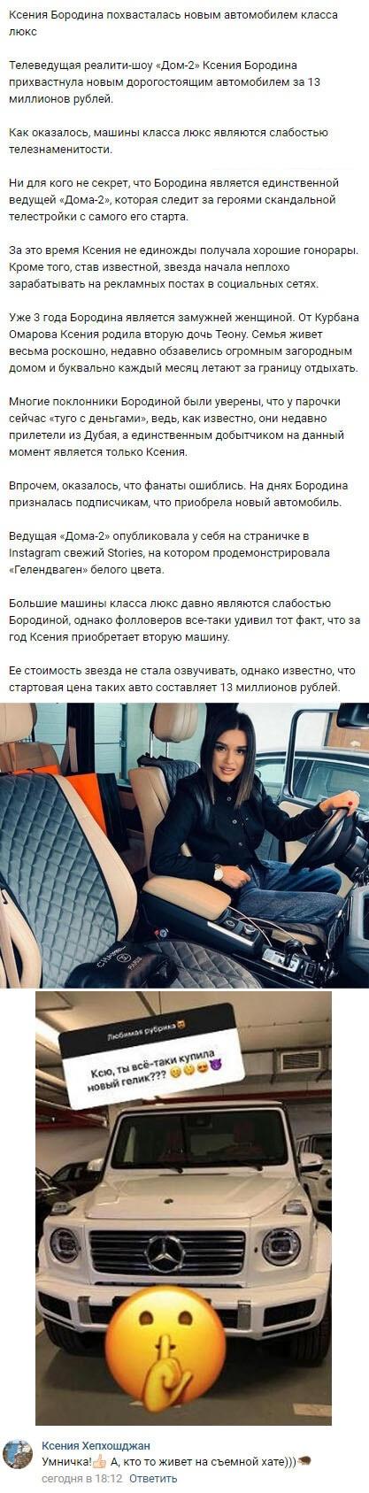Ксения Бородина в очередной раз крупно утерла нос Ольге Бузовой