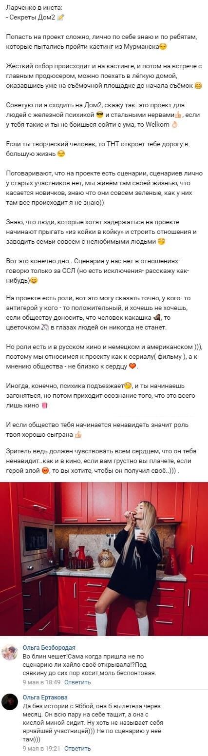 Маргарита Ларченко раскрыла главные секреты проекта