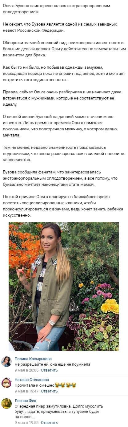 Ольга Бузова решилась стать мамой при этом не выходя замуж