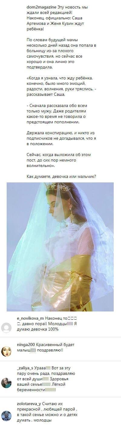 Александра Артемова наконец рассказала о своей беременности