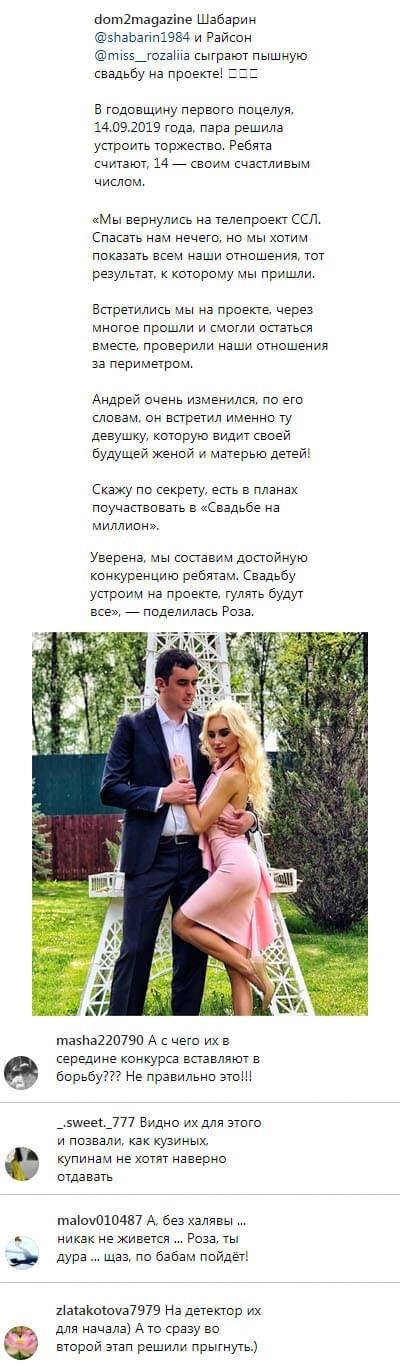 Причина возвращения на проект Андрея Шабарина и Розалии Райсон