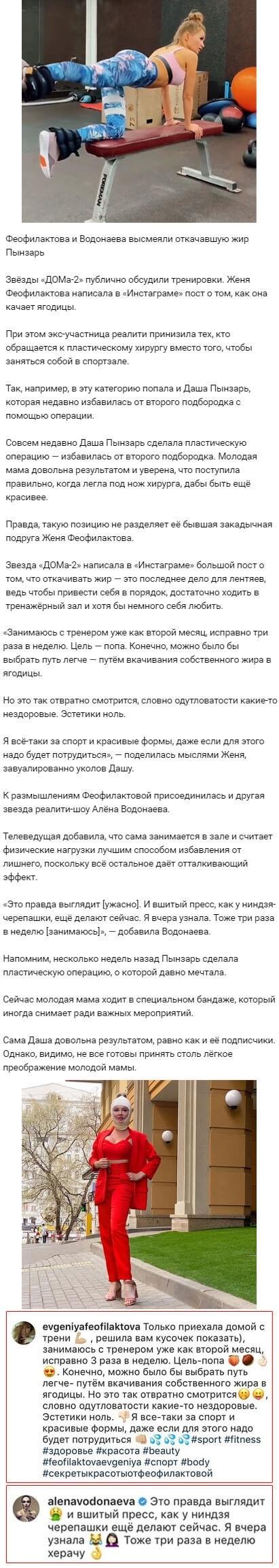 Водонаева и Феофилактова публично издеваются над Дарьей Пынзарь