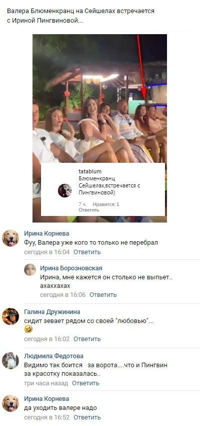 Валерий Блюменкранц закрутил роман с Ириной Пингвиновой