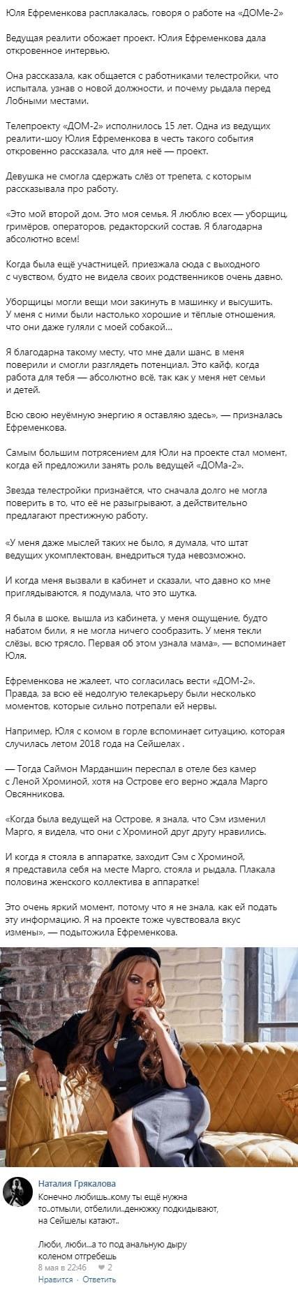 Юлия Ефременкова испугавшись скорого увольнения с проекта