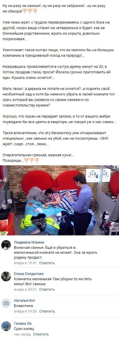 Александра Черно развела в своей комнате дикий срач
