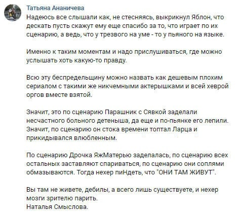 Илья Яббаров проговорился относительно сценария на проекте