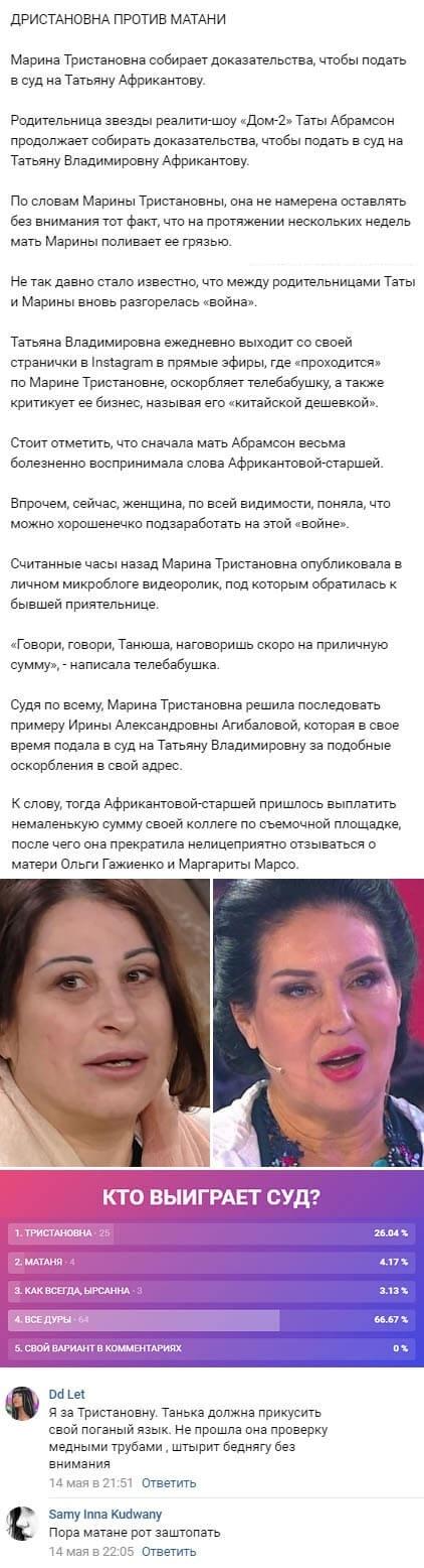 Марина Тристановна пытается через суд наказать Татьяну Африкантову