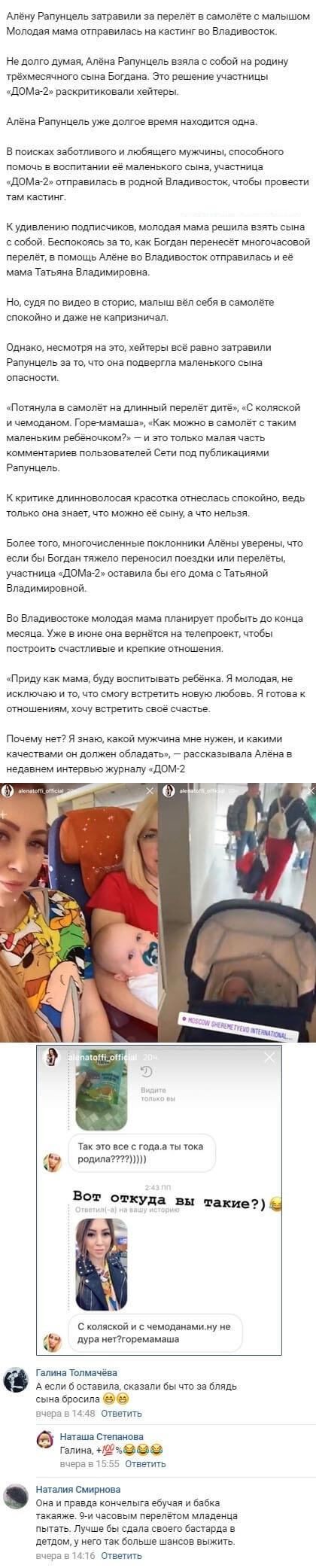 Алену Савкину затравили за перелет в самолете с маленьким ребенком