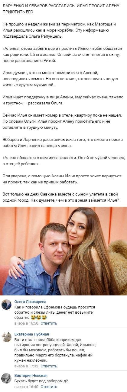 Настоящие причины расставания Ильи Яббарова и Маргариты Ларченко