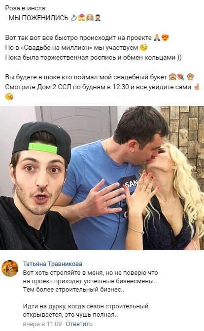 Розалия Райсон и Андрей Шабарин узаконили свои отношения