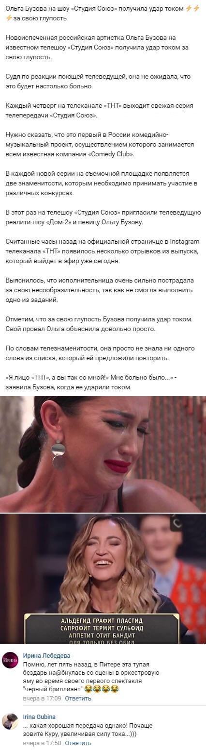 Весь позор и боль Ольги Бузовой показали в эфире