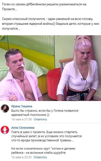 Анастасия Балинская решила повторить за Алёной Савкиной