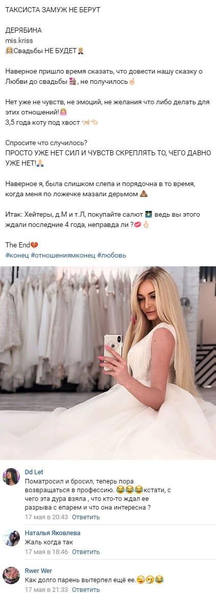 Кристину Дерябину бросили прямо перед свадьбой