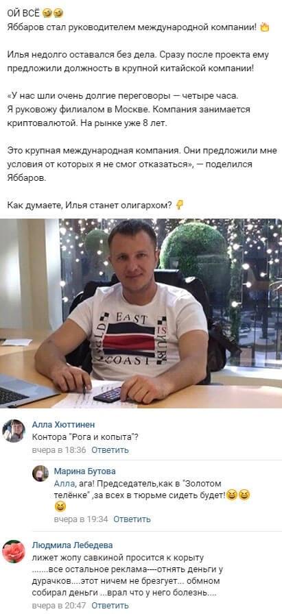 Илья Яббаров получил престижную высокооплачиваемую работу