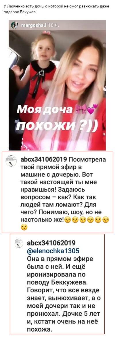 Маргарита Ларченко показала свою пятилетнюю дочь