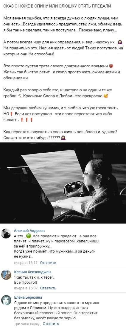 Ольга Бузова дала понять что ее вновь жестоко предали