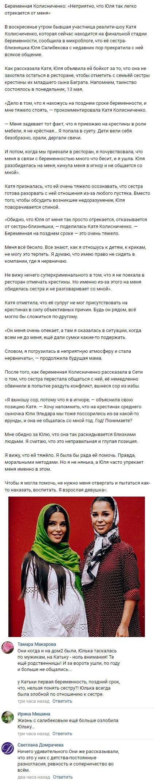 Екатерина Колисниченко и Юлия Салибекова вновь серьезно поссорились