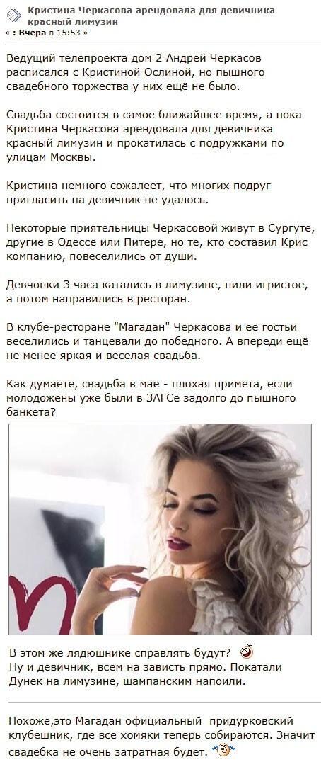 Кристина Ослина устроила девичник перед свадьбой с Андреем Черкасовым