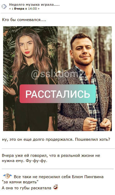 Ирина Пингвинова и Валерий Блюменкранц уже расстались