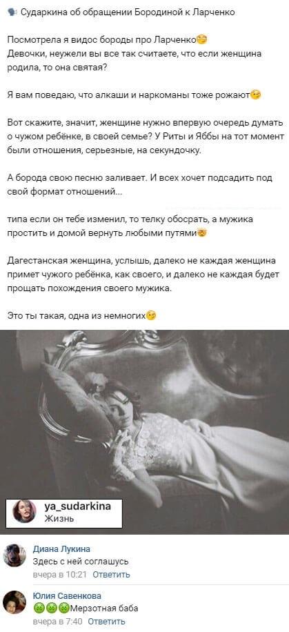 Ольга Сударкина поставила на место зарвавшуюся Ксению Бородину