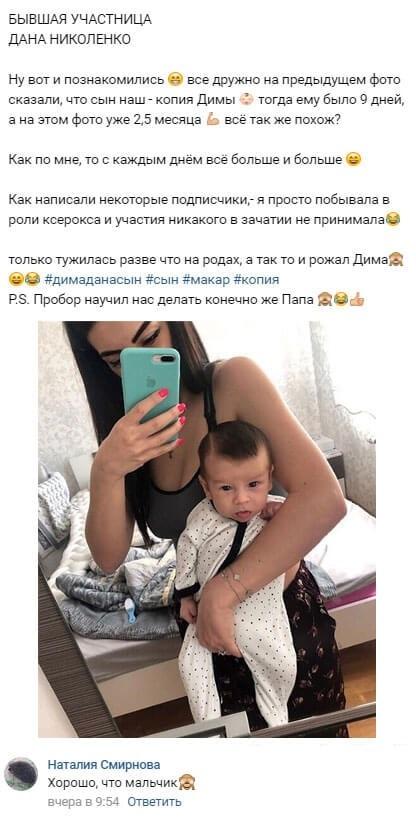Богдана Николенко и Дмитрий Кварацхелия впервые показали лицо сына