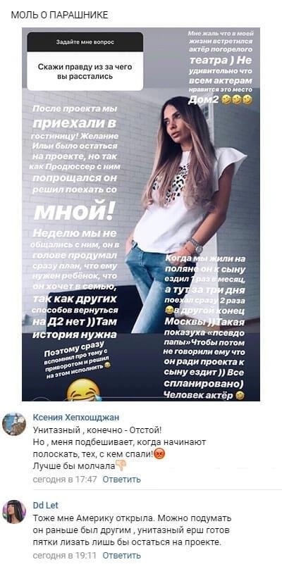 Маргарита Ларченко рассказала почему рассталась с Ильей Яббаровым