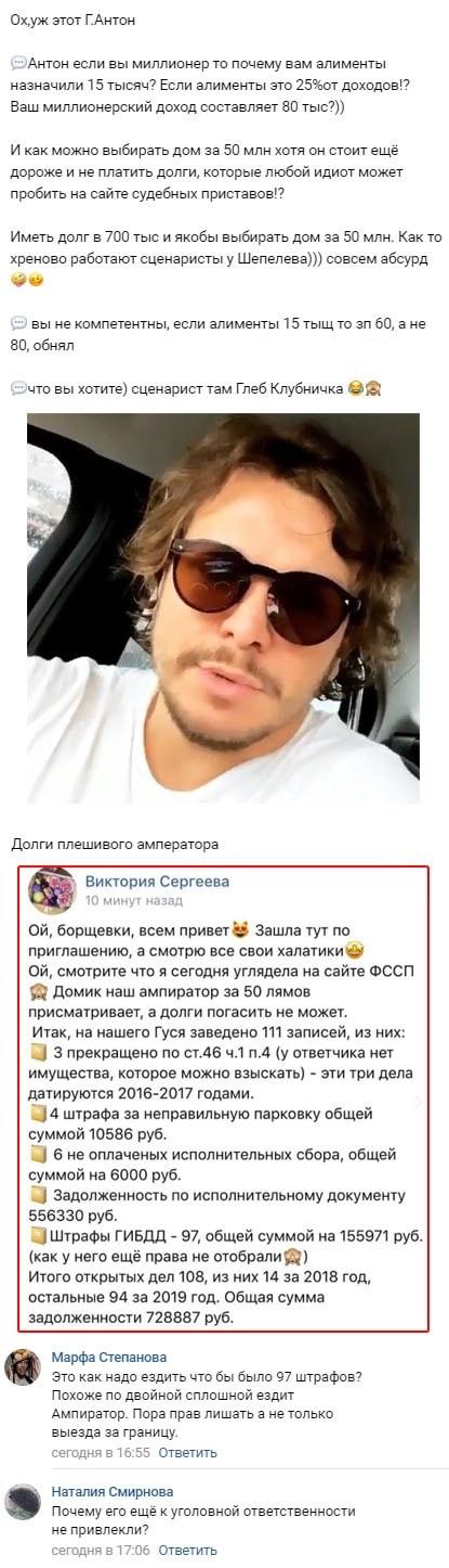 Антона Гусева назвали миллионером но вскрылась его реальная зарплата