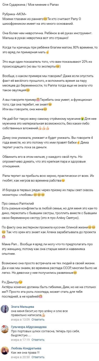 Ольга Сударкина разнесла непутёвых сестёр Рапунцель