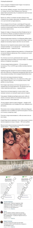Антон Гусев опубликовал доказательство своей невиновности