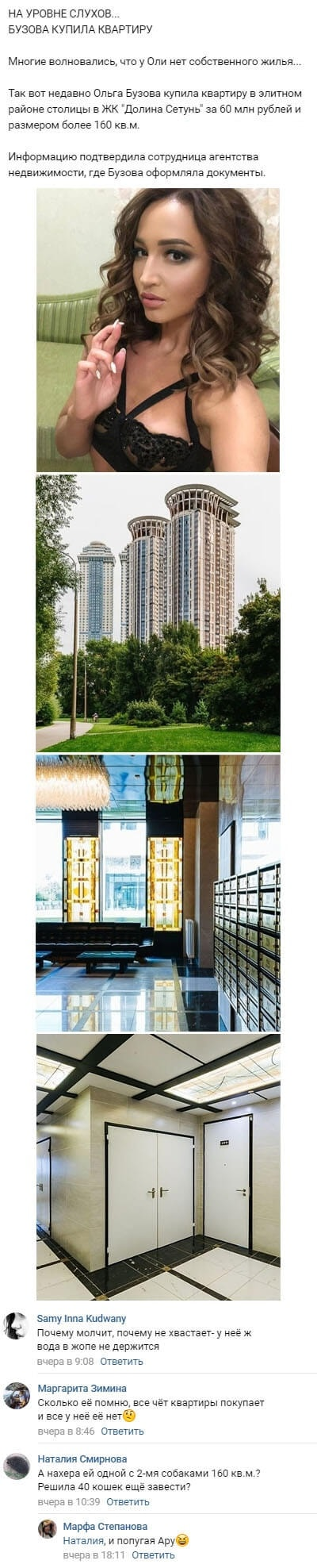 Ольга Бузова стала обладательницей элитной недвижимости