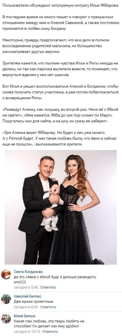 Хитрый план Ильи Яббарова по возвращению Алены Савкиной