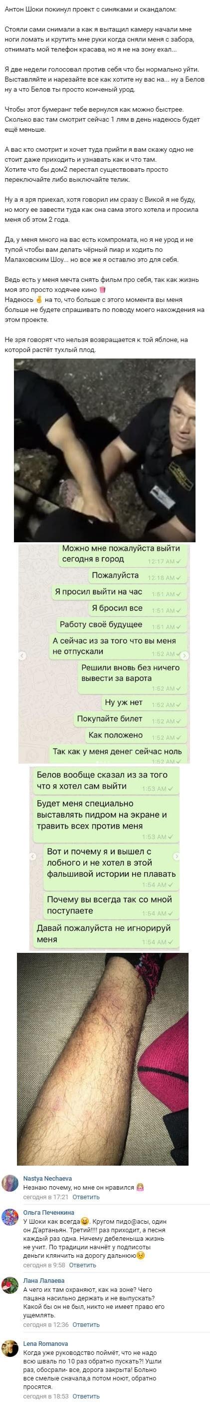 Антон Шоки со скандалом и дракой покинул проект