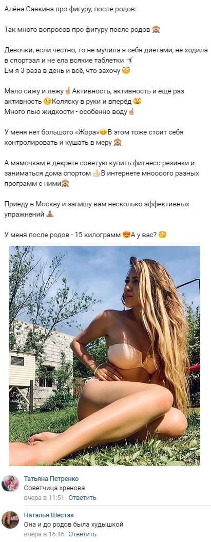 Алена Савкина похвасталась идеальной фигурой