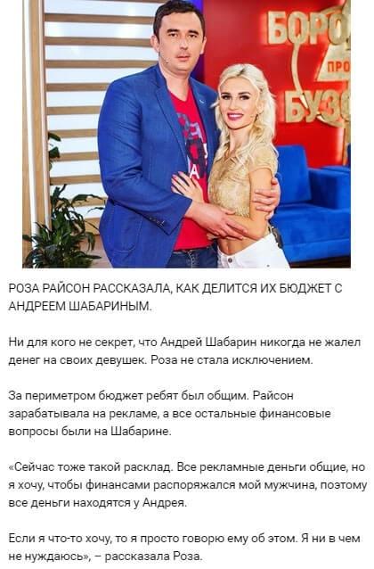Розалия Райсон раскрыла материальное положение Андрея Шабарина