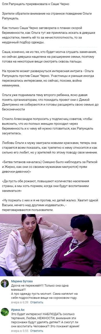 Ольге Рапунцель не даёт покоя беременность Александры Черно