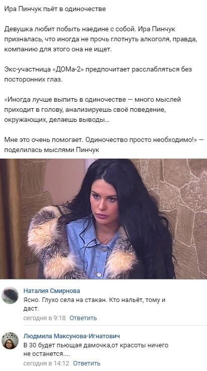 Ирина Пинчук подсела на спиртное после ухода с проекта