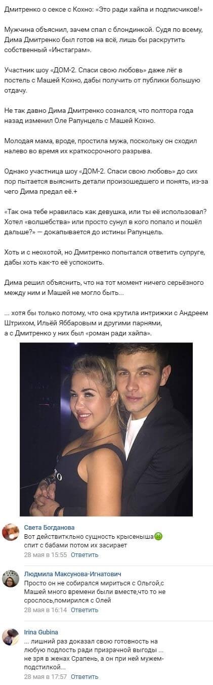 Дмитрий Дмитренко объяснился по поводу измен Ольге Рапунцель