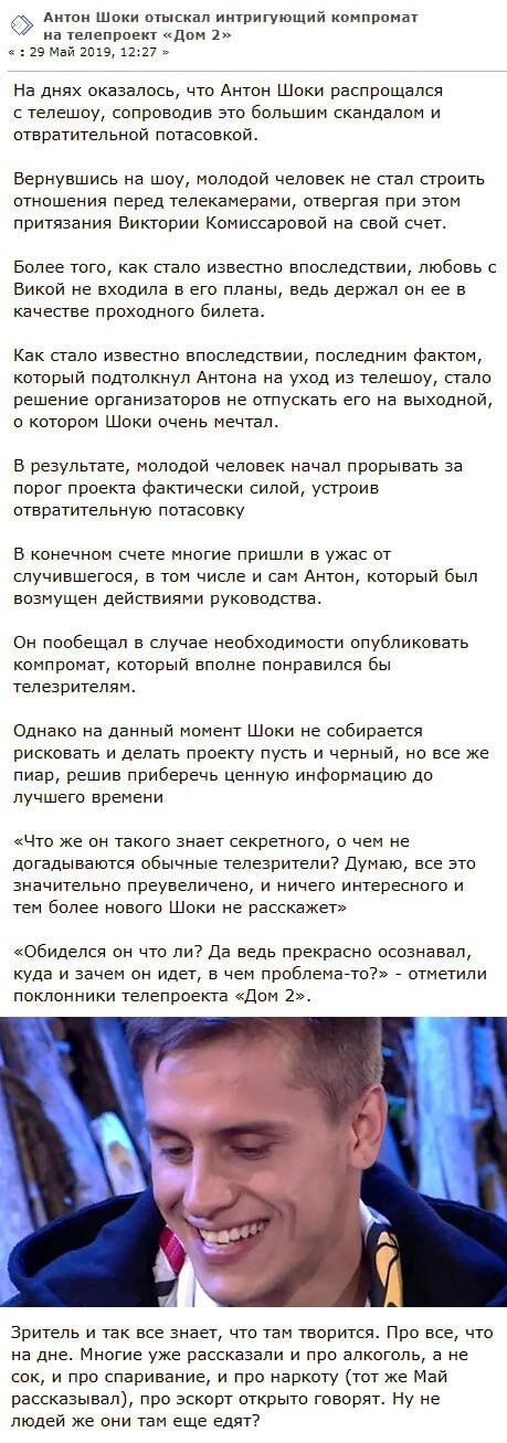 Антон Шоки собрал компромат на руководство