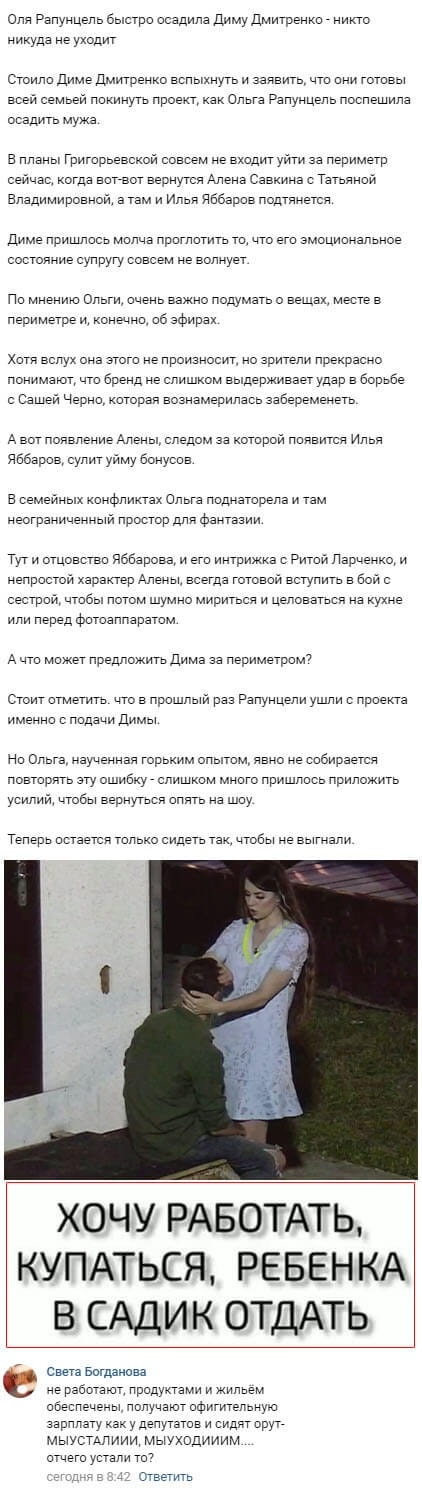 Ольга Рапунцель быстро заткнула Дмитрия Дмитренко