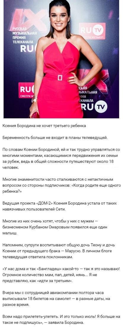Ксения Бородина резко высказалась по поводу третьей беременности